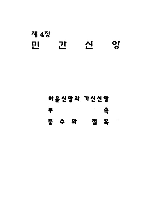 http://archivelab.co.kr/kmemory/GM00021152.pdf