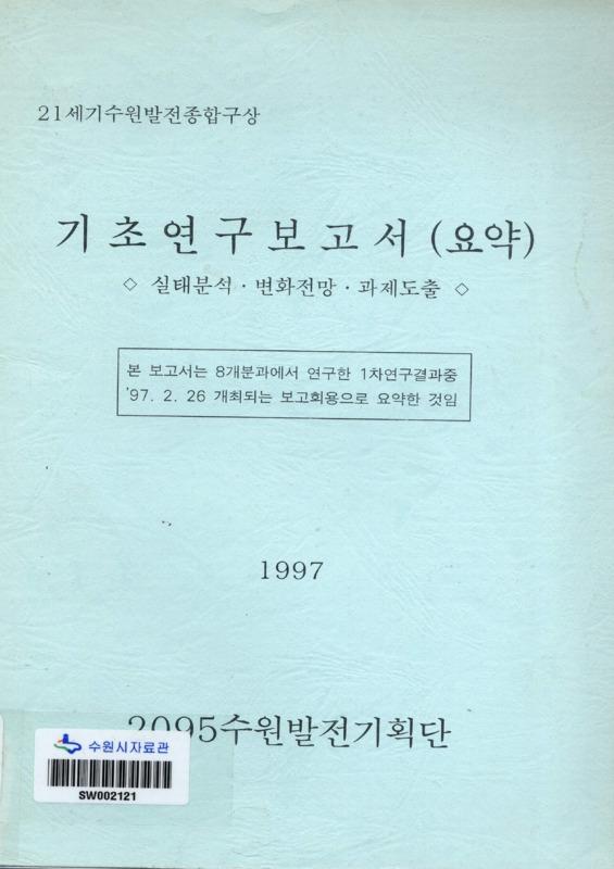 http://text.library.kr/dc0010/dc00100670/dc00100670.pdf