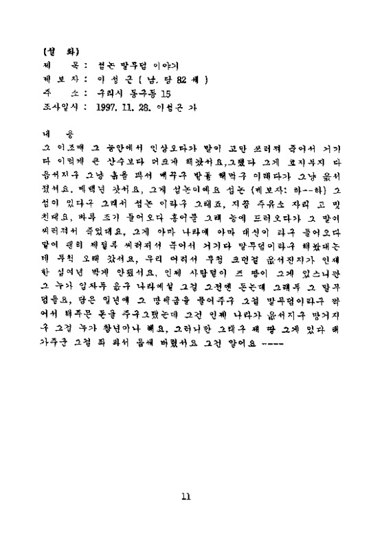 http://archivelab.co.kr/kmemory/GM00022369.pdf