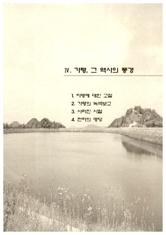http://archivelab.co.kr/kmemory/GM00024933.pdf