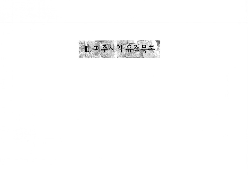 http://archivelab.co.kr/kmemory/GM00021531.pdf