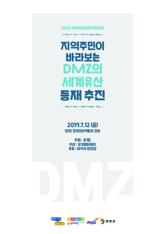 DC20210032.pdf