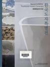 http://text.library.kr/dc0060/dc00600186/dc00600186.pdf