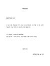 http://text.library.kr/dc0080/dc00800521/dc00800521.pdf
