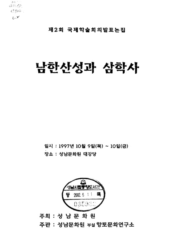http://text.library.kr/dc0030/dc00300659/dc00300659.pdf
