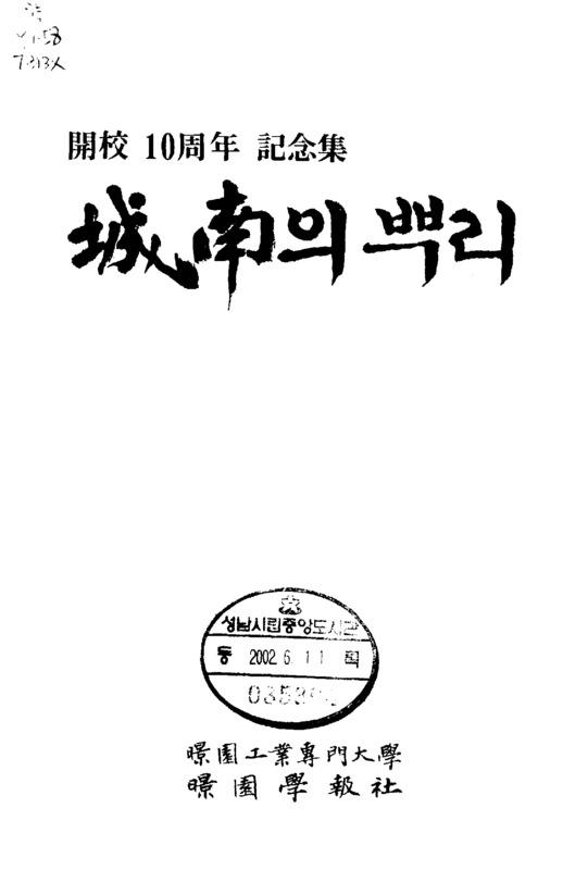 http://archivelab.co.kr/kmemory/GM00023119.pdf