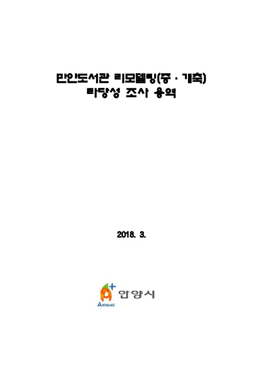 dc20190137.pdf