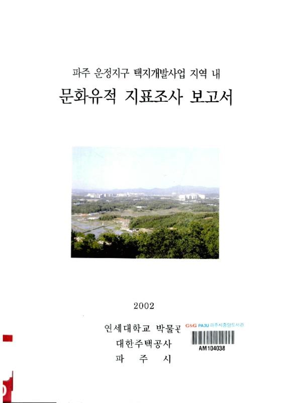 http://archivelab.co.kr/kmemory/GM00022952.pdf