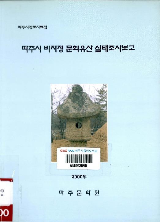 http://archivelab.co.kr/kmemory/GM00021459.pdf