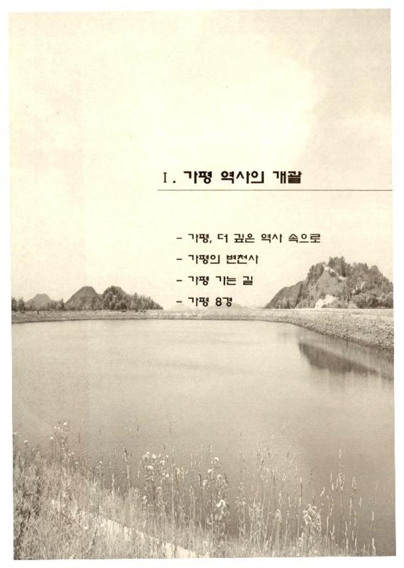 http://archivelab.co.kr/kmemory/GM00024929.pdf