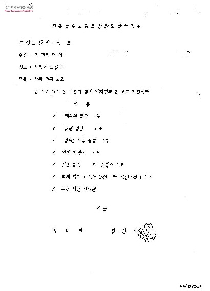 http://archivelab.co.kr/kmemory/GM00062862.pdf