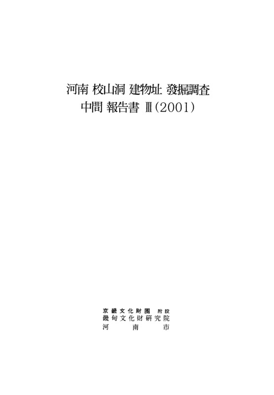 http://archivelab.co.kr/kmemory/GM00020239.pdf