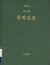 http://text.library.kr/dc2015/dc20150990/dc20150990.pdf