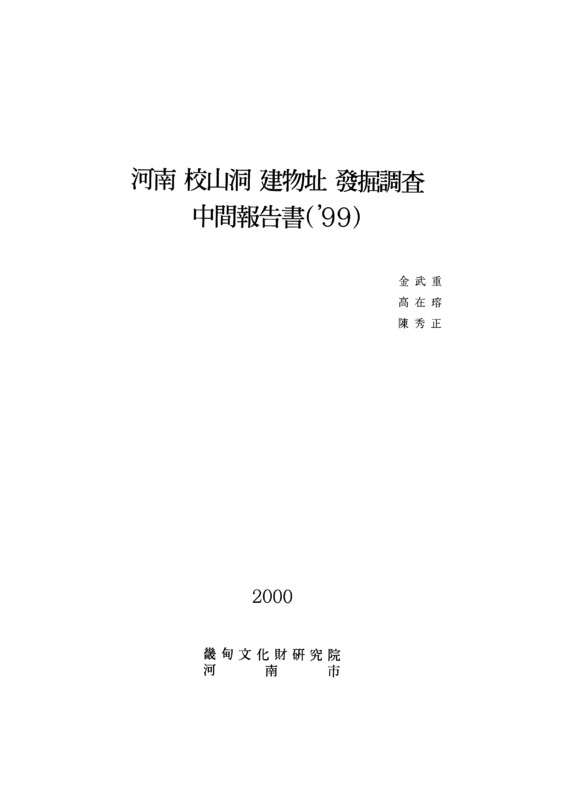 http://archivelab.co.kr/kmemory/GM00020214.pdf