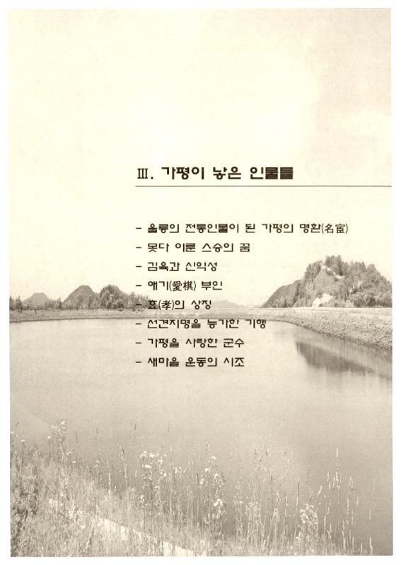 http://archivelab.co.kr/kmemory/GM00024931.pdf