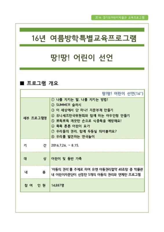 http://memory.library.kr/files/original/00a983cb35405a5b434b028dc6b7792d.pdf