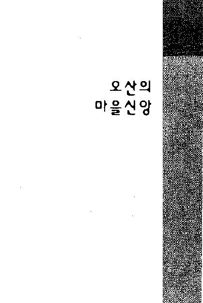 http://archivelab.co.kr/kmemory/GM00021270.pdf
