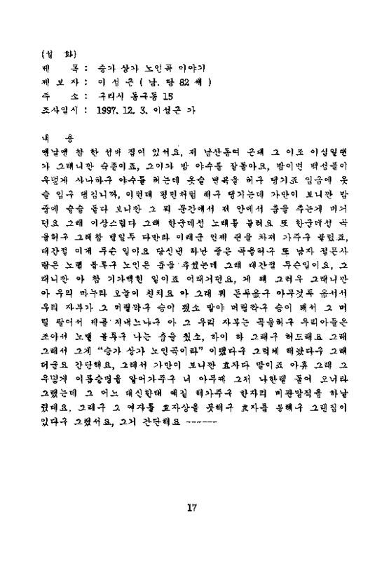 http://archivelab.co.kr/kmemory/GM00022373.pdf