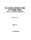 http://text.library.kr/dc0080/dc00800525/dc00800525.pdf