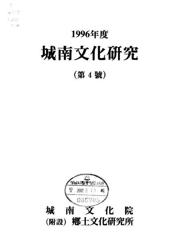 http://text.library.kr/dc0030/dc00300694/dc00300694.pdf