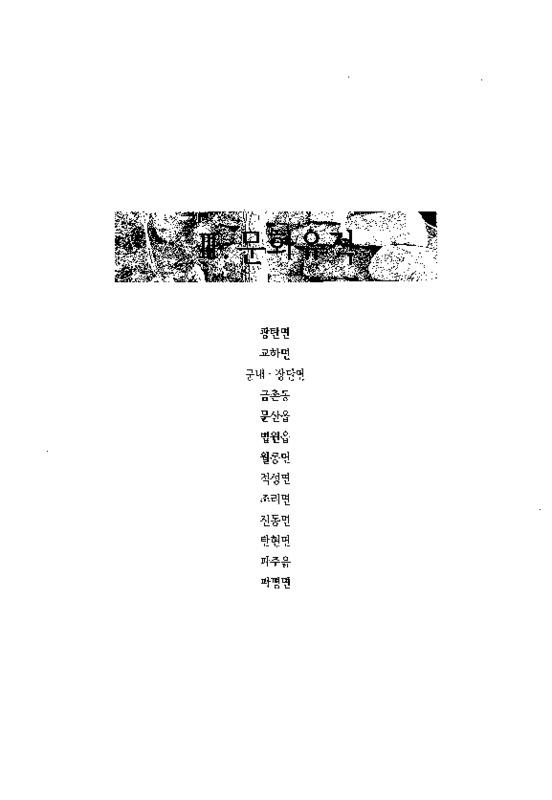 http://archivelab.co.kr/kmemory/GM00020615.pdf