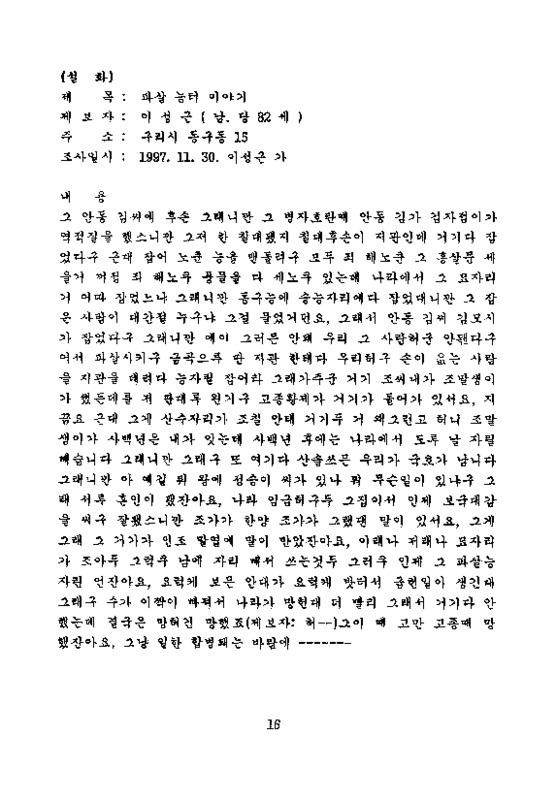 http://archivelab.co.kr/kmemory/GM00022372.pdf