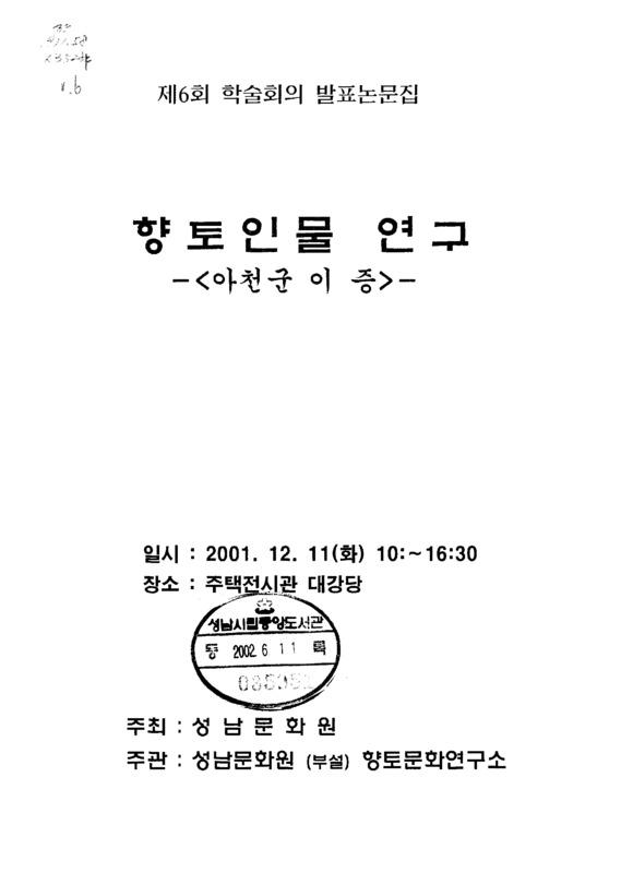 http://text.library.kr/dc0030/dc00300793/dc00300793.pdf