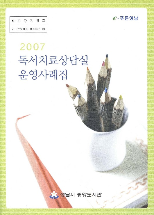 http://text.library.kr/dc0030/dc00310776/dc00310776.pdf