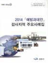 http://text.library.kr/dc2015/dc20150071/dc20150071.pdf