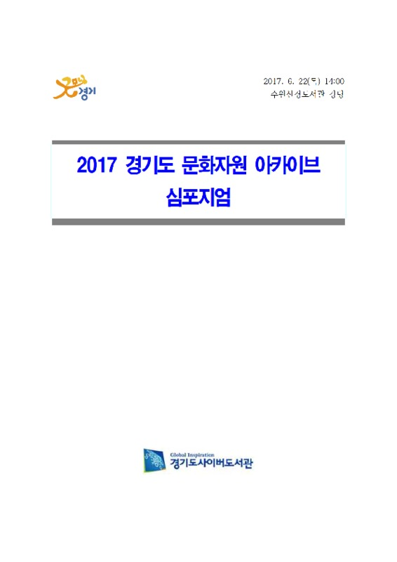 DC20200052.pdf