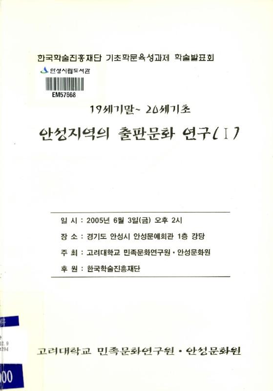 http://text.library.kr/dc0020/dc00200308/dc00200308.pdf