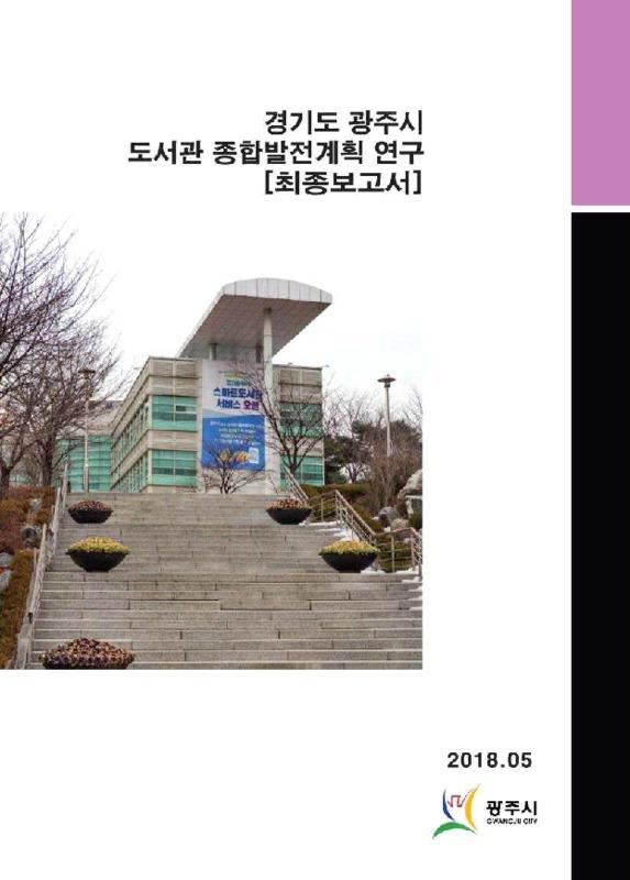 DC20190134.pdf