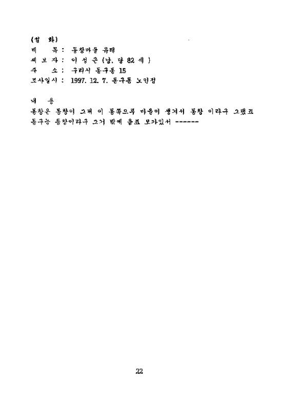 http://archivelab.co.kr/kmemory/GM00022365.pdf
