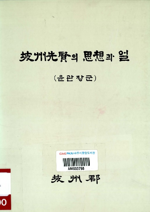 http://text.library.kr/dc0020/dc00201438/dc00201438.pdf