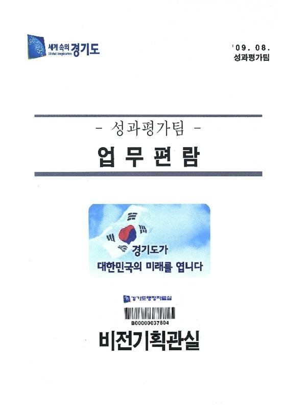 DC00520361.pdf