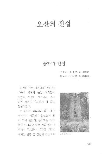 http://archivelab.co.kr/kmemory/GM00021259.pdf