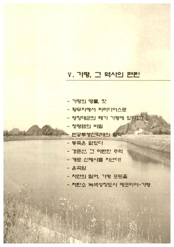 http://archivelab.co.kr/kmemory/GM00024935.pdf