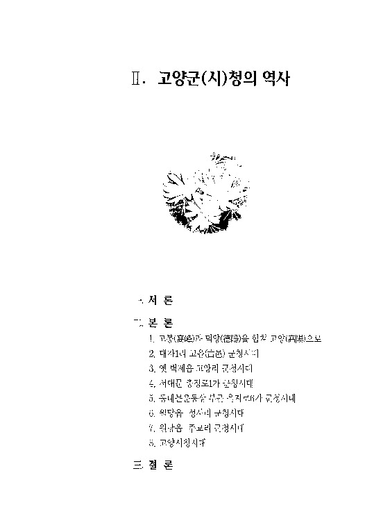 http://archivelab.co.kr/kmemory/GM00025000.pdf