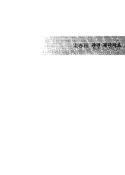 http://archivelab.co.kr/kmemory/GM00022164.pdf