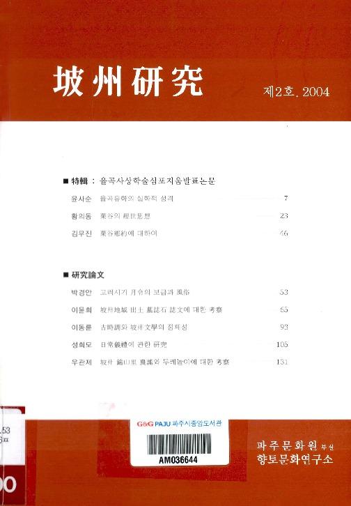 http://text.library.kr/dc0020/dc00201421/dc00201421.pdf