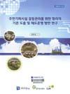http://text.library.kr/dc0060/dc00600040/dc00600040.pdf