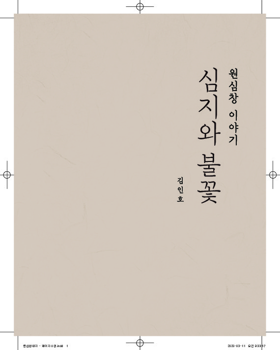 DC20200063.pdf