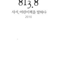 813.8 사서,어린이 책을 말하다 2010 ; 2010 경기도 사서서평교육 결과보고서