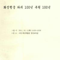 DC20200336.pdf