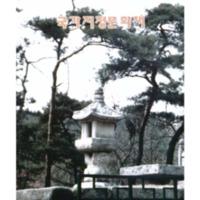 http://archivelab.co.kr/kmemory/GM00022521.pdf