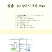 http://archivelab.co.kr/kmemory/GM00021178.pdf