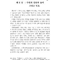 http://archivelab.co.kr/kmemory/GM00024751.pdf