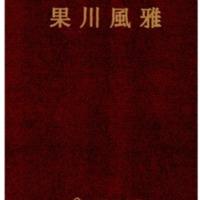 http://text.library.kr/dc0030/dc00300136/dc00300136.pdf