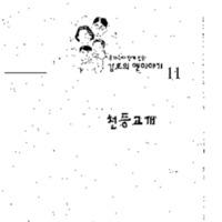 http://archivelab.co.kr/kmemory/GM00025104.pdf