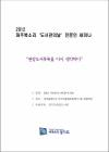 http://text.library.kr/dc0060/dc00600277/dc00600277.pdf